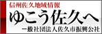 佐久市振興公社