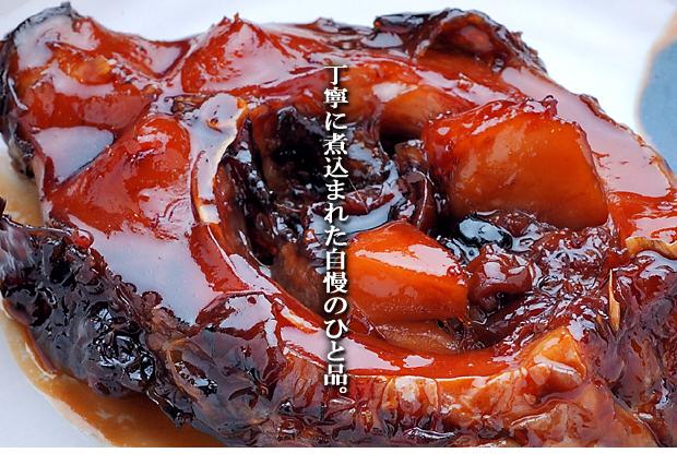 鯉うま煮のイメージ