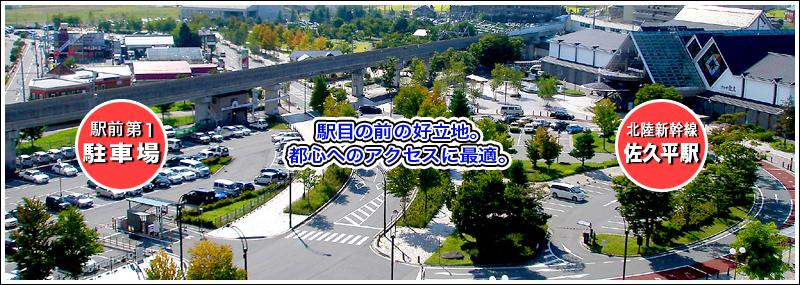 佐久平駅隣接駐車場の画像
