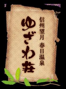信州望月 春日温泉 駒の里のいで湯 ゆざわ荘